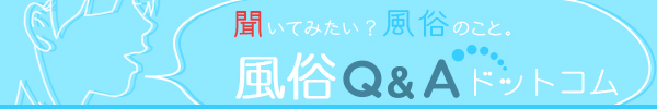 風俗Q&Aドットコム - 業界人に相談できQ&Aサイト